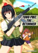 例大祭13新刊!!「TOHO PMC THE RETURNER」
