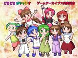 どきどきポヤッチオ ゲームアーカイブス発売記念