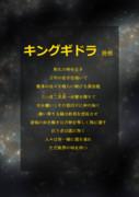 キングギドラ/畏怖のテキスト
