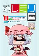 【例大祭13】新刊表紙