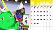 ぴにゃカレンダー「5月」