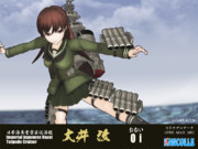 3Dモデルデータ+MMDモデル 【大井改】
