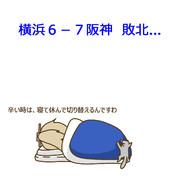 5月1日 阪神戦