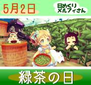 今日は緑茶の日5/2【日めくりメルフィさん】