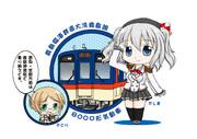鹿島臨海鉄道に新車両登場。