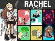 レイチェル参戦(妄想)