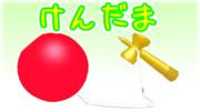 【MMD-OMF6】けんだま【MMDモデル配布あり】