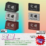 【MMD-OMF6】定礎 ver1.00