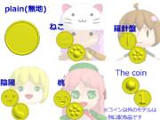 【MMD-OMF6】コイン【アクセサリ配布】