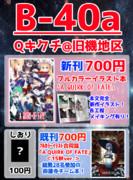 5/8(日)例大祭B-40aお品書き