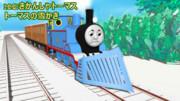 【MMD-OMF6】トーマスの雪かき【配布あり】
