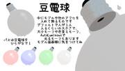 【MMD-OMF6】豆電球