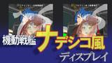 【MMD-OMF6】ナデシコ風ディスプレイ 【配布あり】