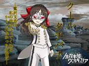 謎の仮面淑女『クール・タチバナ』とは!?