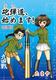 【セラ戦3新刊】 砲弾(タマ)道始めます!改訂版