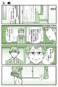 デレマス漫画 第127話「入院」