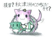 秋津洲ネコ