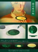 【MMD-OMF6】緑の座の杯【MMD蟲師】