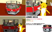 【MMD-OMF6】ジャンボヘキサ(ver1.0)