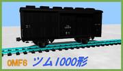 【MMD-OMF6】ツム1000形