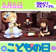 今日はこどもの日5/5【日めくりメルフィさん】