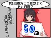 【第8回東方ニコ童祭支援】あと50日!