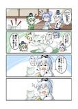 動物×豪族 11