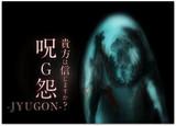 呪G怨 -JYUGON-