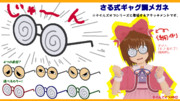 【MMD-OMF6】さる式ギャグ調メガネ【テイルズオブMMD】