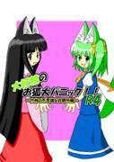 【博麗神社例大祭】大妖精のお狐大パニック!!R4【表紙】