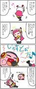 ただのカービィ漫画12