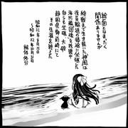 【艦これ】武勲艦の最期【神風】