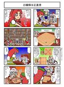 【東方手書き】東方手談19【囲碁】
