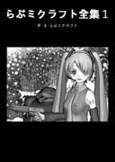 【ムセルー神話】らぶミクラフト全集1