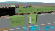 【MMD-OMF6】V11形コンテナ