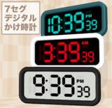 【OMF6】7セグデジタルかけ時計