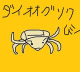 ダイオウグソクムシ