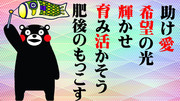 #頑張れくまモン絵(川柳バージョン)