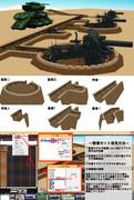 【OMF6】どこでも塹壕セット