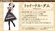 【登場人物紹介】トゥイードル・ダム【#21】