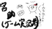 宮助(ゲーム実況者)