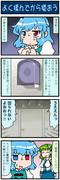 がんばれ小傘さん 1983