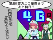 【第8回東方ニコ童祭支援】あと46日!