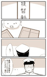 提督の悩み
