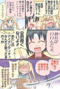 悩みを相談する阿武隈ちゃん漫画
