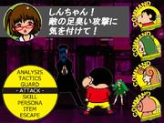 Persona4風クレヨンしんちゃん