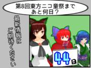 【第8回東方ニコ童祭支援】あと44日!