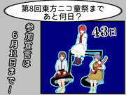 【第8回東方ニコ童祭支援】あと43日!