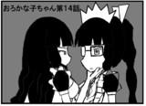 【Web漫画連載】おろかな子ちゃん14話その1