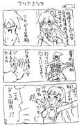 【このすば】アクアミクス